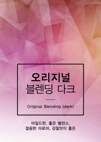 Original Blending (dark),미친커피